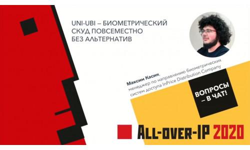 "Запись вебинара All-over-IP: Uni-Ubi на конференции ""Академия СКУД: COVID-трансформация"""