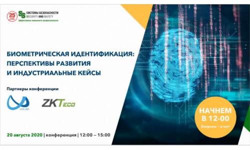 Итоги онлайн-конференции «Биометрическая идентификация: перспективы развития и индустриальные кейсы»