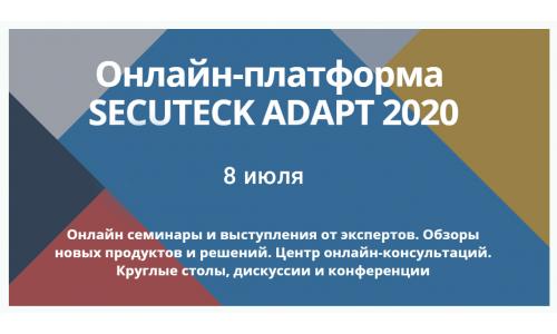 Приглашаем на Secuteck ADAPT!