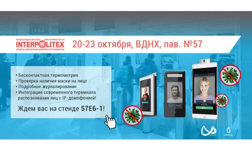 Приглашаем на выставку Интерполитех 20-23 октября
