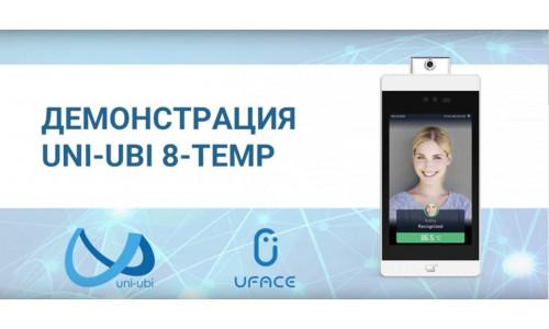 Демонстрация работы Uni-Ubi Uface 8-Temp