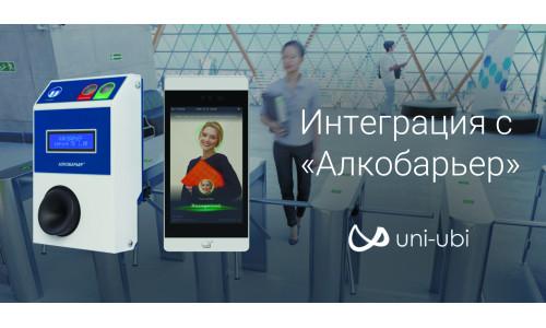 Uni-Ubi Uface с модулем «Алкобарьер»