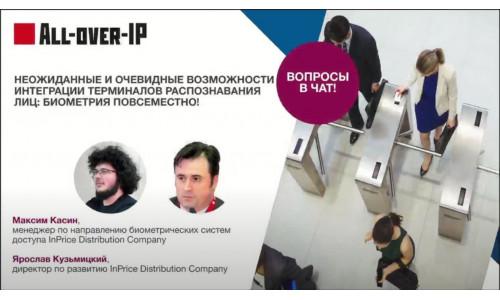 Запись выступления Uni-Ubi на конференция All-over-IP