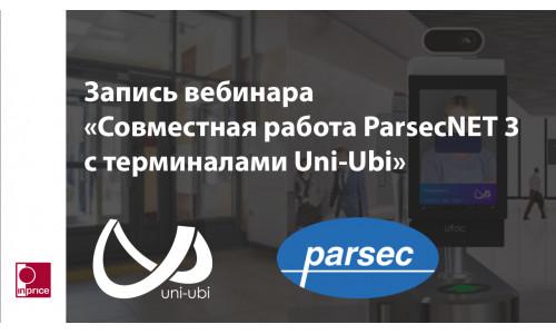 Запись вебинара «Работа ParsecNET 3 c терминалами Uni-Ubi»
