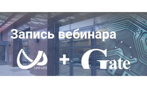 Запись вебинара «Идентификация по лицу Uni-Ubi в составе классической СКУД Gate»
