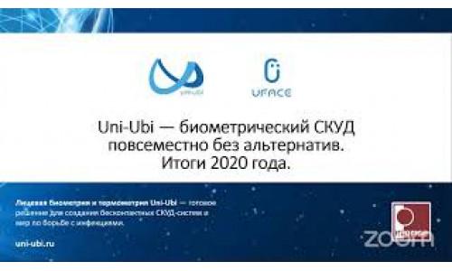 Запись вебинара 3 декабря «Uni-Ubi: новинки, развитие биометрических технологий в 2020-ом, практика внедрений»