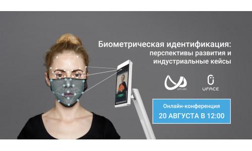 20 августа 2020 состоится онлайн-конференция «Биометрическая идентификация: перспективы развития и индустриальные кейсы»