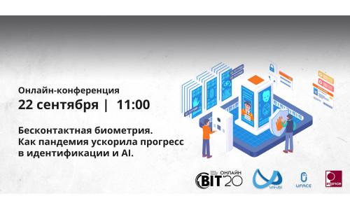Приглашаем на онлайн-конференцию 22 сентября: Бесконтактная биометрия. Как пандемия ускорила прогресс в идентификации и прогресс в АІ