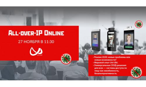 All-over-IP Online 27-го ноября: Uni-Ubi — биометрический СКУД повсеместно без альтернатив