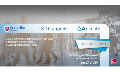 Uni-Ubi приглашает на выставку Securika Moscow 13-16 апреля