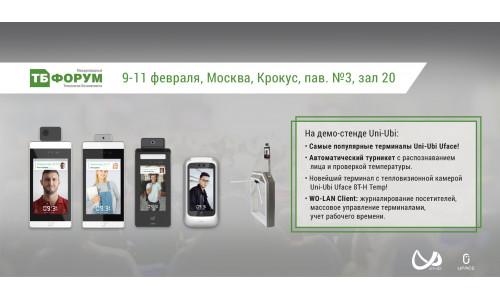 Uni-Ubi на выставке ТБ-Форум 2021 — 9-11 февраля, 3 дня живого общения!