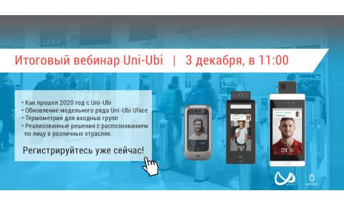 Итоговый вебинар 3 декабря «Uni-Ubi: новинки, развитие биометрических технологий в 2020-ом, практика внедрений»